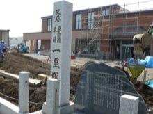一里塚跡は、工事中の現場にも存在する。