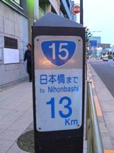 国道15号線の日本橋まで13kmの看板。13km歩いたってこと。。