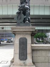 東海道の基点「日本橋」を写す
