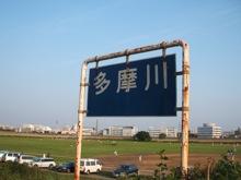多摩川まで写真も撮らず、歩いた。