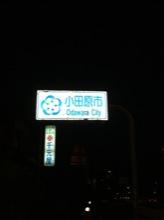 真っ暗な中、小田原市に入る。
