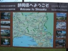 箱根の坂を上りきって、静岡県に入った。これからは下りだ!